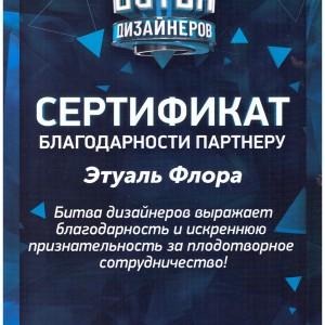 """""""Битва Дизайнеров"""" - Сертификат Партнера>"""