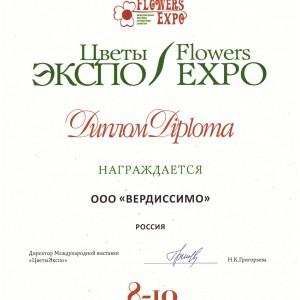 """""""Flower Expo 2015"""" - Диплом участника>"""