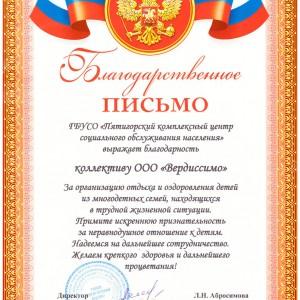 """""""Пятигорский ГБУСО"""" - Благодарность>"""