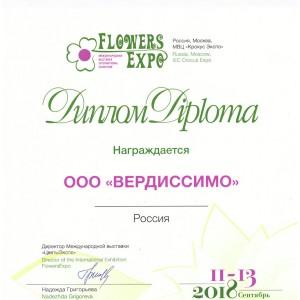 """""""Flower Expo 2018"""" Диплом участника>"""
