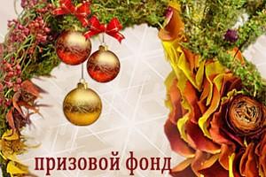 """Победители конкурса """"Композиция к Новому Году и Рождеству 2016"""""""